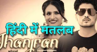 Jhanjran gurnam bhullar lyrics meaning in hindi