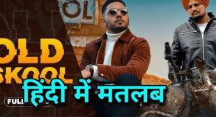 Old skool prem dhillon lyrics hindi meaning ft sidhu moosewala