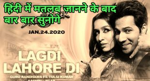Lagdi Lahore Di street dance 3D meaning in Hindi with Lyrics