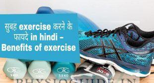 सुबह exercise करने के फायदे in hindi – Benefits of exercise