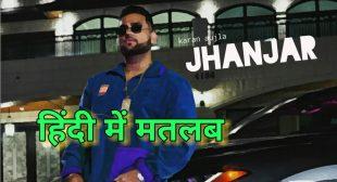 Jhanjar karan aujla – hindi meaning with lyrics