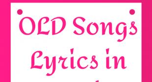 Old Songs Lyrics in Hindi | Old is Gold Lyrics – TotalHindiLyrics.com