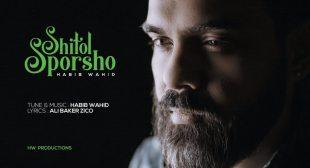 শীতল স্পর্শ লিরিক্স | Shitol Sporsho lyrics | Habib Wahid