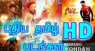 Tamilrockers 2020- New Latest Movies downlode – Techno Mantu