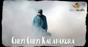 Chei Chei Kalapakura Lyrics
