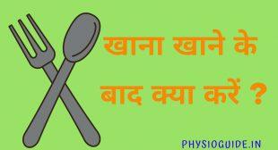 खाना खाने के बाद क्या करना चाहिए – khana khane ke bad kya karna chahie