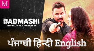 Badmashi Lyrics In Hindi Punjabi English – Veet Baljit, Afsana Khan – Mausiqi Lyrics