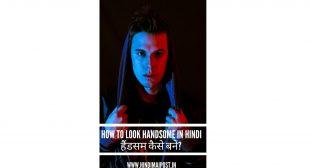 How to look handsome in hindi   हैंडसम कैसे बने?