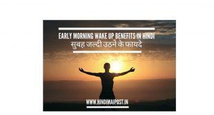 Early morning wake up benefits in hindi | सुबह जल्दी उठने के फायदे