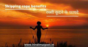 Skipping rope in hindi – रस्सी कूदने के फायदे