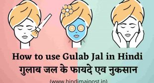 How to use Gulab Jal in Hindi –  गुलाब जल के फायदे एव नुकसान।