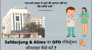 Safdarjung & Aiims का OPD रजिस्ट्रेशन ऑनलाइन कैसे करें?