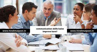 Communication Skills kaise thik kare – किसी से भी कैसे बात करें?