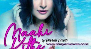 Maahi Kithe Lyrics-Bhoomi Trivedi